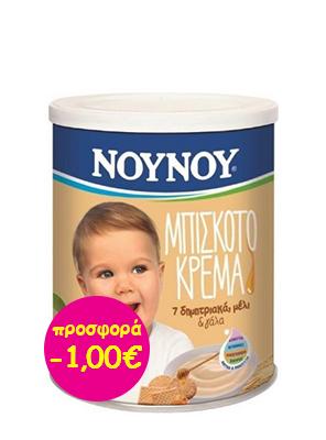 NOYNOY ΜΠΙΣΚΟΤΟΚΡΕΜΑ 300GR  -1,00€