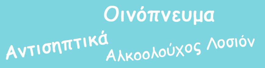 Αντισηπτικό - Οινόπνευμα - Αλκ/χος Λοσιόν