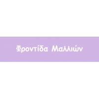 ΦΡΟΝΤΙΔΑ ΜΑΛΛΙΩΝ