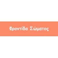 ΦΡΟΝΤΙΔΑ ΣΩΜΑΤΟΣ