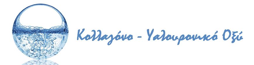 Κολλαγόνο - Υαλουρονικό