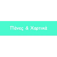 ΠΑΝΕΣ - ΧΑΡΤΙΚΑ