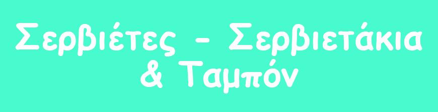 Σερβιέτες – Σερβιετάκια – Ταμπόν