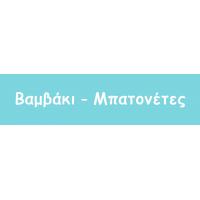 Βαμβάκι - Μπατονέτες