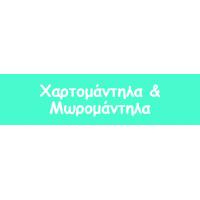 Χαρτομάντηλα - Μωρομάντηλα